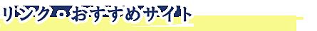 リンクおすすめサイト.png
